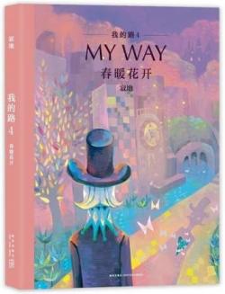 Mein Weg 4