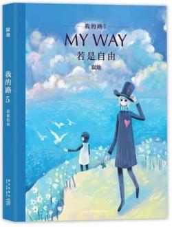 Mein Weg 5