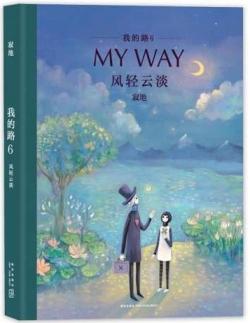 Mein Weg 6