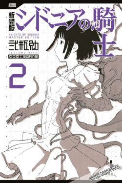 Knights of Sidonia - Master Edition 2
